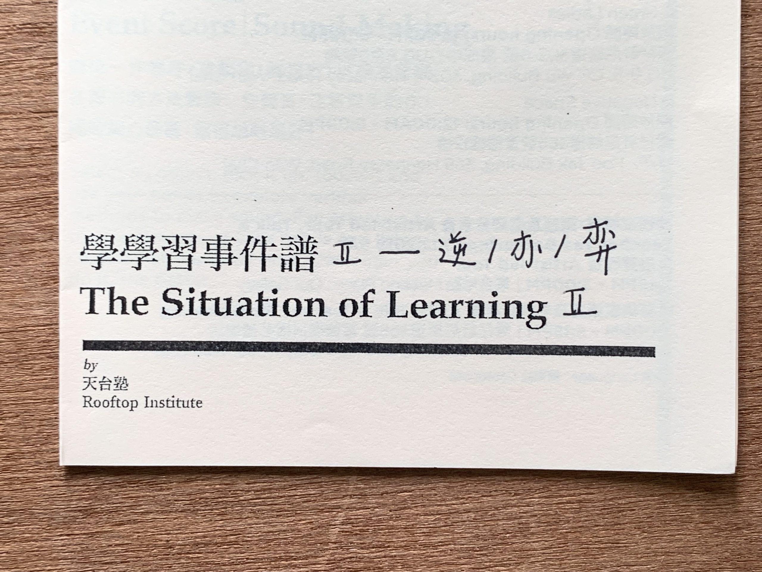 學學習事件譜II —— 逆 / 亦 / 弈